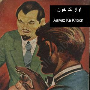 Awaz Ka Khoon by Akram Allahabadi 1