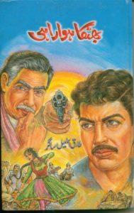 Bhatka Hua Rahi Novel By Tariq Ismail Sagar 1