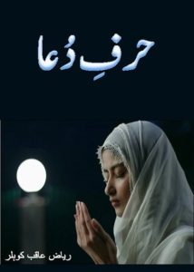 Harf e Dua Novel Urdu By Riaz Aqib Kohler 1