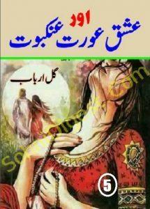 Ishq Aurat Aur Ankaboot Episode 5 By Gul Arbab 1