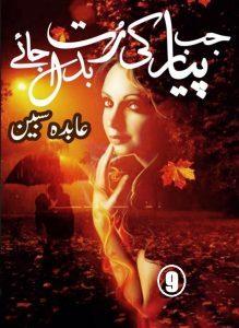 Jab Pyar Ki Rut Badal Jaye Episode 9 By Abida Sabeen 1