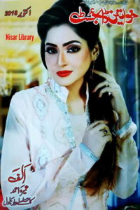 Khawateen Digest October 2018 1