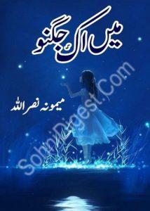 Main Ik Jugnoo Novel By Memoona Nasrullah 1