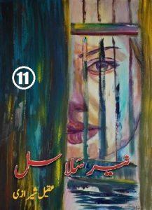 Neer Salasal Novel Episode 11 By Aqeel Sherazi 1