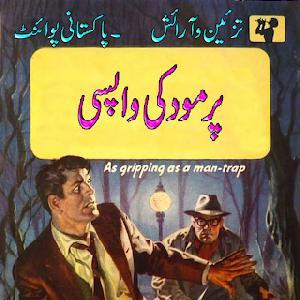 Parmod ki Wapsi Major Parmod Series by H.Iqbal 1