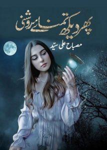 Phir Dekh Tamana e Roshni By Misbah Ali Syed 1