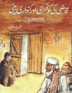 Qazi Ki Kothri Aur Kanwari Beti By Ahmad Yar Khan 1