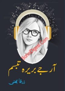 R J Bareera Tabassum Novel By Zarqa Bhatti 1