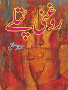 Roghni Putlay By Mumtaz Mufti 1