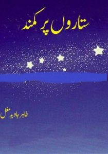 Sitaron Pe Kamand Novel By Tahir Javed Mughal 1