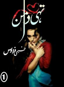Tahi Daman Novel Episode 1 By Fehmi Firdous 1