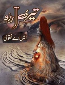 Teri Arzoo Novel Episode 1 By S A Naqvi 1