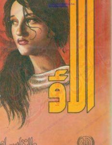 Alao Novel Urdu By Tariq Ismail Sagar 1
