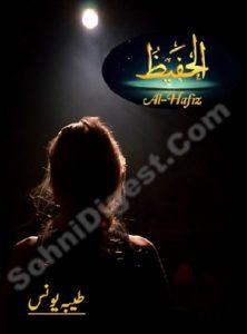 Alhafeez Urdu Novel By Tayyaba Younus 1