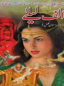 Alif Laila Hazar Dastan 1