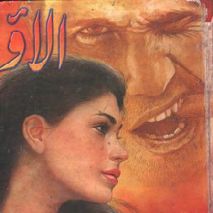 Allao Urdu by M.Ilyas 1