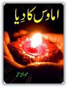 Amawas Ka Diya Novel By Aleem Ul Haq Haqi 1