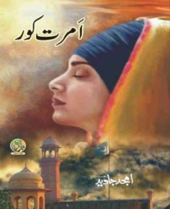 Amrit Kaur Novel By Amjad Javed 1