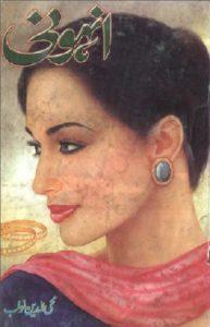 Anhoni Novel Urdu By Mohiuddin Nawab 1