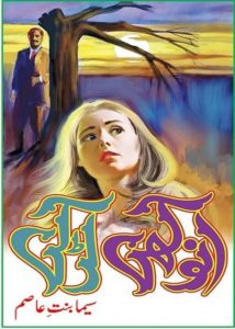 Anokhi Larki Novel By Seema Binte Asim 1