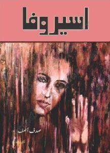 Aseer e Wafa Novel By Sadaf Asif 1