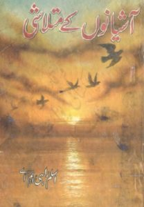 Ashianon Ke Mutlashi Novel By Aslam Rahi MA 1