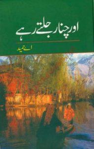 Aur Chanar Jalte Rahay Novel By A Hameed 1