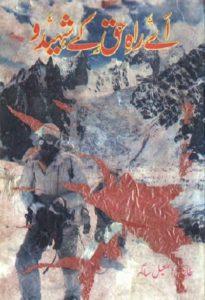 Ay Raah e Haq Ke Shaheedo By Tariq Ismail Sagar 1