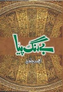 Bay Rang Piya Novel By Amjad Javed 1