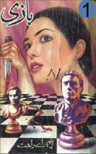 Bazi Novel Complete By MA Rahat 1