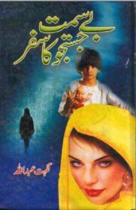 Be Simt Justaju Ka Safar By Nighat Abdullah 1
