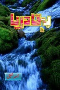 Behta Darya Novel By Amna Shafiq 1