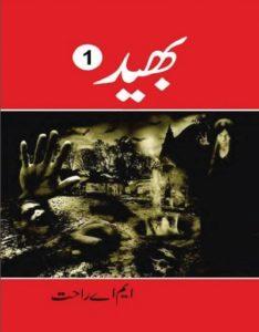 Bhaid Novel Complete By MA Rahat 1
