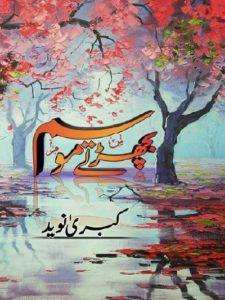 Bicharte Mausam Episode 6 By Kubra Naveed 1