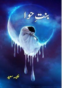 Bint e Hawwa Novel Urdu By Nafeesa Saeed 1