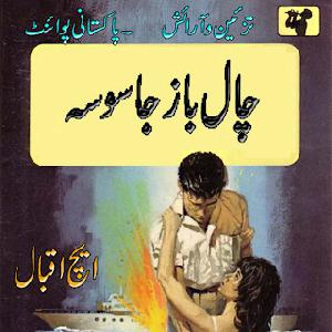 Chaalbaz Jasoosa Major Permod Series by H.Iqbal 1