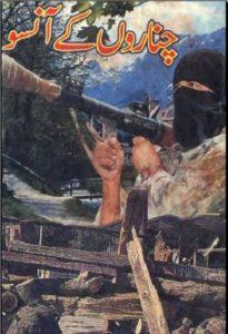 Chanaron Ke Ansoo Novel By Tariq Ismail Sagar 1