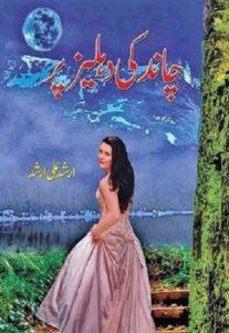 Chand Ki Dehleez Par By Arshad Ali Arshad 1