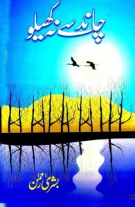 Chand Se Na Khelo Novel By Bushra Rehman 1