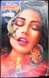 Chipkali Novel Urdu By MA Rahat 1