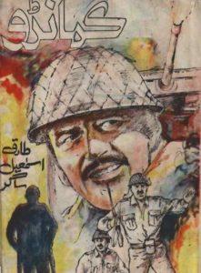 Commando Novel Urdu By Tariq Ismail Sagar 1