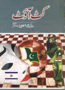 Cut Out Novel By Tariq Ismail Sagar 1