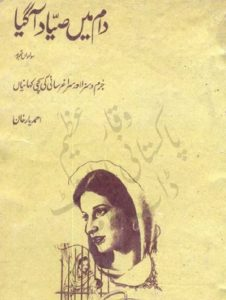 Daam Main Sayyad Aa Gaya By Ahmed Yar Khan 1