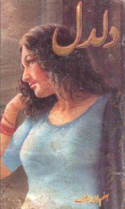 Daldal Novel Urdu By Muhammad Aslam Rahi MA 1