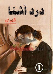 Dard Aashna Episode 1 by Shagufta Shah 1