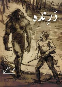 Darinda Novel Urdu By Muhammad Afzal 1