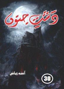 Dasht e Junoon Last Episode 30 by Amna Riaz 1