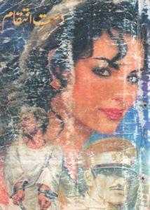 Dast e Inteqam By Malik Safdar Hayat 1