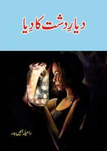 Dayar e Dasht Ka Diya By Raheela Jabeen Badar 1