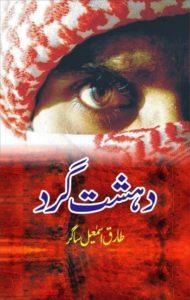Dehshat Gard Novel By Tariq Ismail Sagar 1